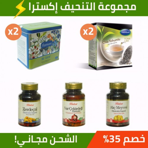 Turkish Extra Slimming Set, 7 Products, Life Form, Chia, Turmeric, Pomegranate, Hawthorn Berry